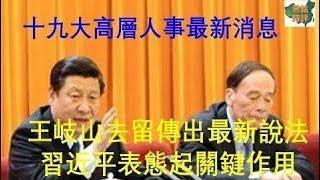 王岐山與韓正爭奪政協主席一職?政治意義不一般