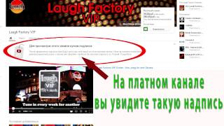 Правда о платной подписке на YouTube - Платные каналы ютуб