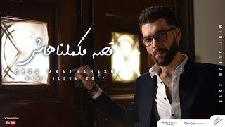 Adham Seliman - Qesa mkmlnahash / أدهم سليمان - قصه ماكملناهاش