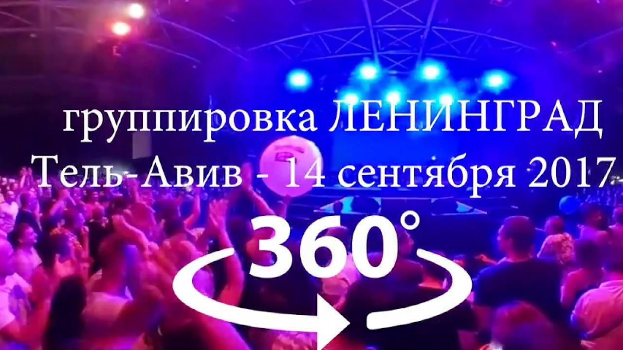 4K 3D видео 360° | Ленинград – юбилейный концерт в Израиле 14 сентября 2017