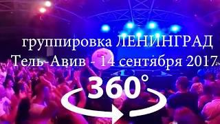 4K 3D видео 360° Ленинград – юбилейный концерт в Израиле 14 сентября 2017