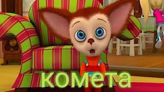 Барбоскины поют Jony Комета