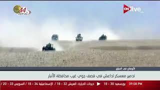 تدمير معسكر لداعش في قصف جوي غرب محافظة الأنبار