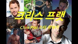 [ 크리스 프랫 ]  Chris Pratt / 영화배우이야기