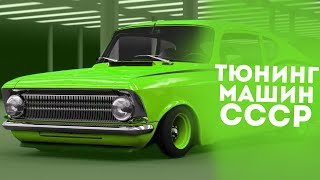 видео Тюнинг автомобиля, виды автотюнинга