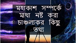 Mysteries of Space You Didn't Know | Mysteries of space that will scare you | মহাকাশের অজানা রহস্য