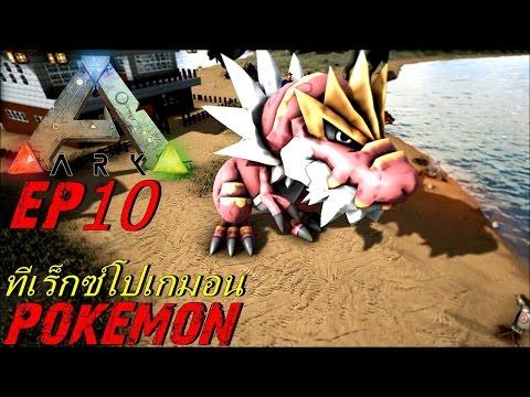 BGZ - ARK Pokemon EP#10 จับทีเร็กซ์โปเกมอน Tirantrum