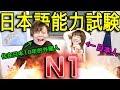 日本人挑戰最難日文檢定N1第一題就答錯!有這麽難嗎?【RYUvsYUMA】