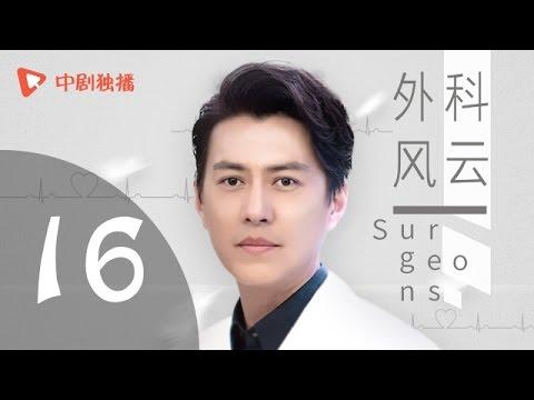 外科风云 16 | Surgeons 16 (靳东、白百何 领衔主演)【未删减版】