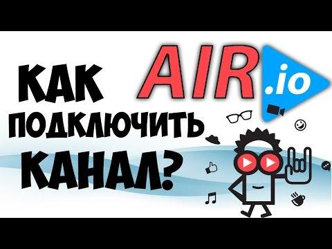 AIR партнерская программа  АИР обзор партнерки, как подключиться