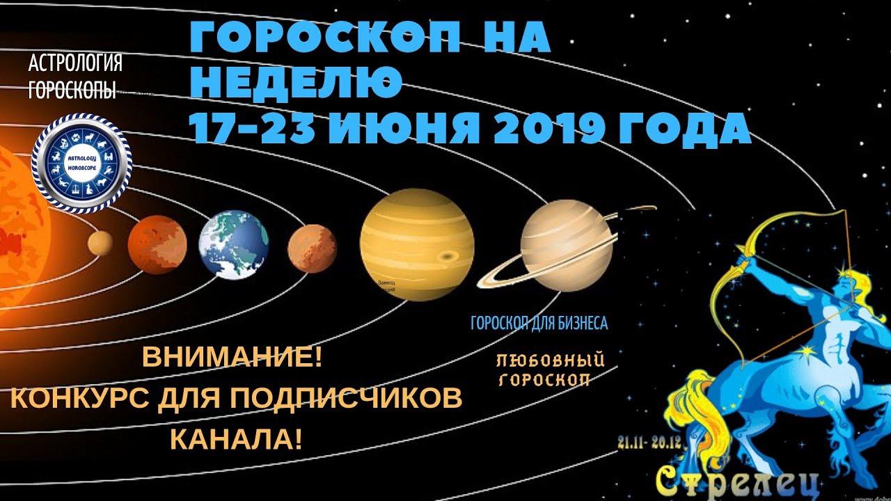 Стрелец. Гороскоп на неделю с 17 по 23 июня 2019.