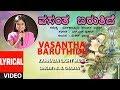 Download Vasantha Baruthide Lyrical  Song | B R Chaya | L N Prasad | Kannada Folk Songs MP3 song and Music Video