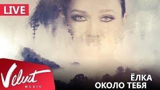 Live: Ёлка - Около тебя (Crocus City Hall, 18.02.2017)