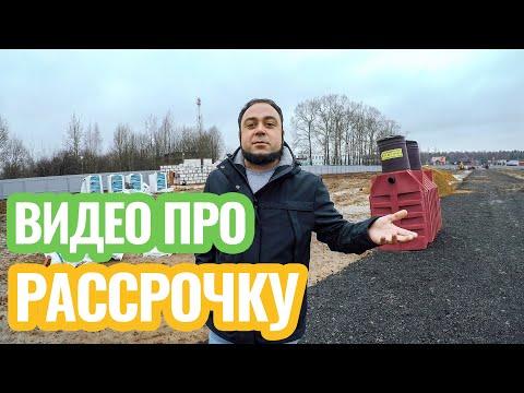 Видео про рассрочку на земельные участки! КП «Коростово Family».