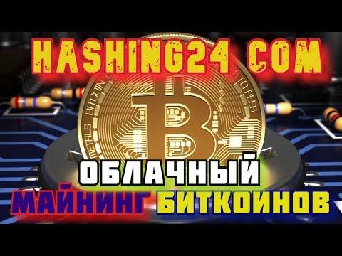 Hashing24 Com 💰 надежный облачный майнинг 2019 💰 надежный облачный майнинг биткоинов