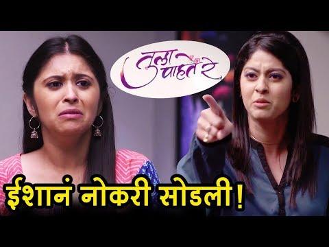 Tula Pahate Re | 16th November 2018 Update| का सोडली ईशाने नोकरी? | Subodh Bhave
