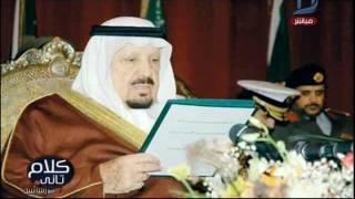 كلام تانى| عاجل : وفاة الأمير عبد الرحمن شقيق العاهل السعودى