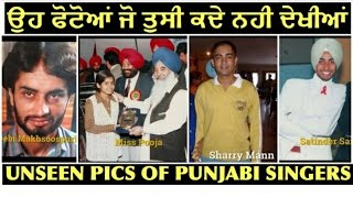 Unseen & Rare Pics of Punjabi singers and actors | Must watch it