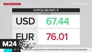Курс евро превысил 76 рублей впервые с января 2019 года - Москва 24