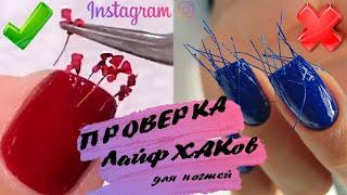 ЛайфХАК НАРАЩИВАНИЕ на НИТКИ / СРАБОТАЕТ или НЕТ / Татьяна Бугрий