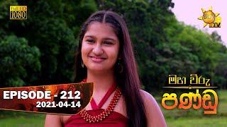 Maha Viru Pandu | Episode 212 | 2021-04-14 Thumbnail