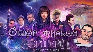 ОБЗОР фильма ЭБИГЕЙЛ/Abigail