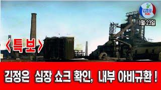 김정은_심장쇼크_확인,_내부_아비규환!!(NKTV__1월__23일_)