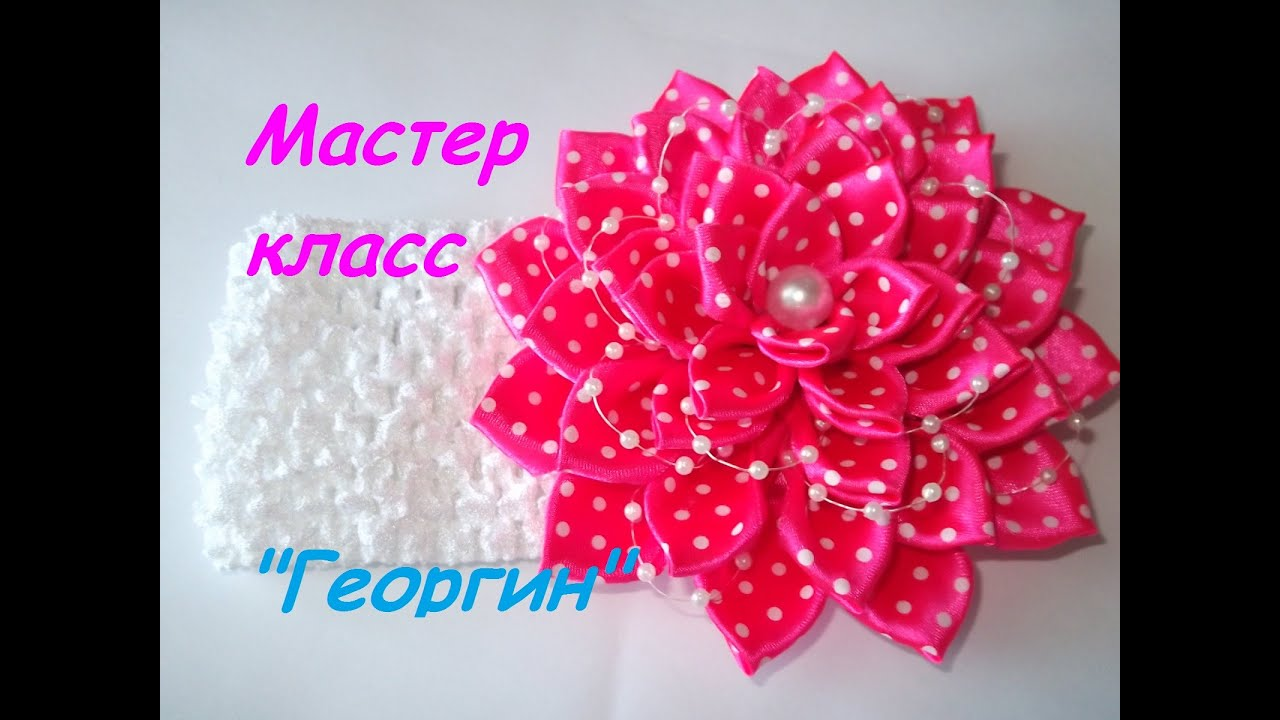 Цветок из ленты на повязку