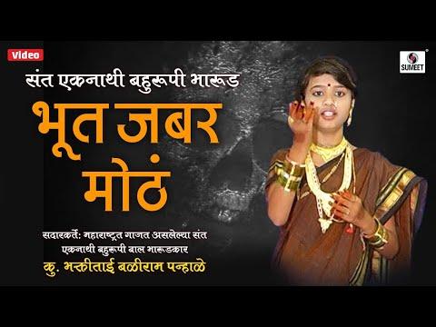 Bhoot Jabar Motha - Bahurupi Bahurangi Bharud - Child Artist Bhakti Tai Panhale - Sumeet Music
