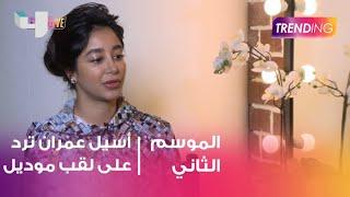 أسيل عمران ترد على  لقب ال Model