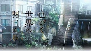 ハルカトミユキ 『17才』(『色づく世界の明日から』OP ver.)