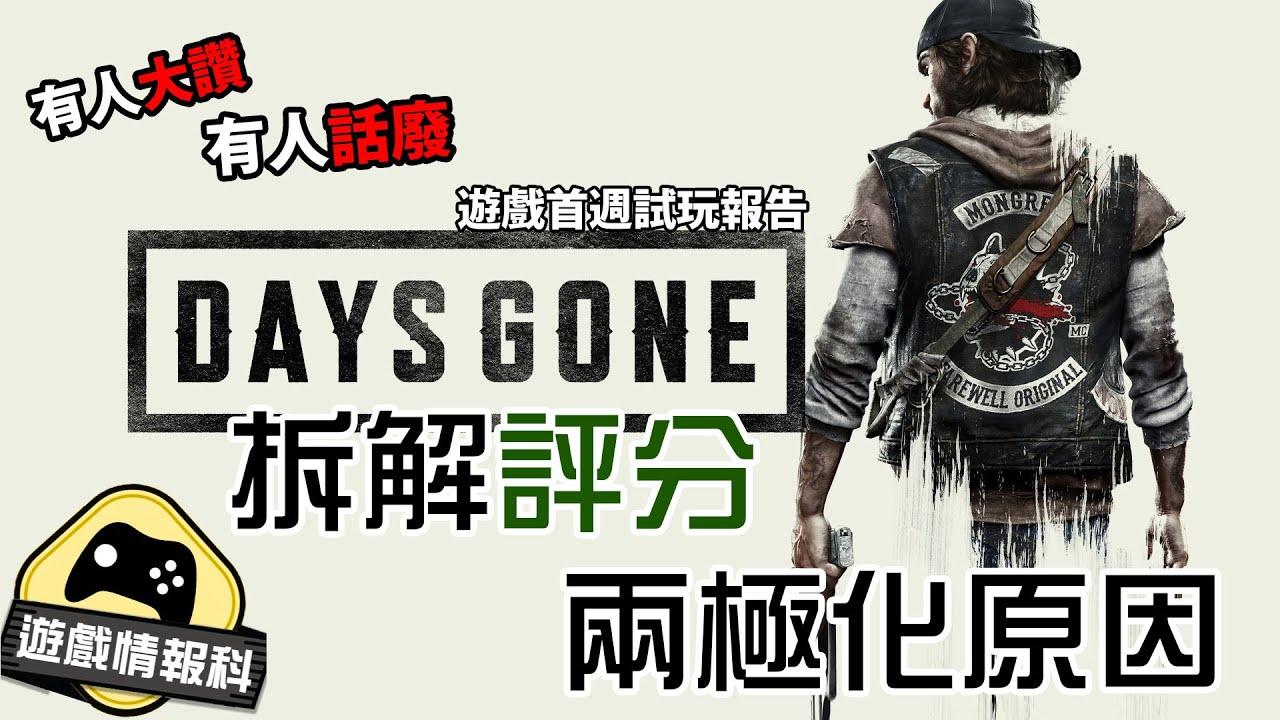 【Days Gone】評價兩極?拆解遊戲評分兩極化原因 - 遊戲情報科 (中文 - YouTube