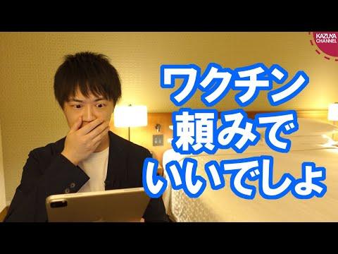 2021/05/26 立憲枝野代表「菅首相はワクチン頼みだ」と批判し、批判が殺到する