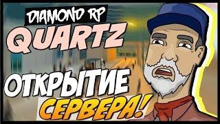 Diamond RP Quartz [#1] ОТКРЫТИЕ СЕРВЕРА! [SAMP]
