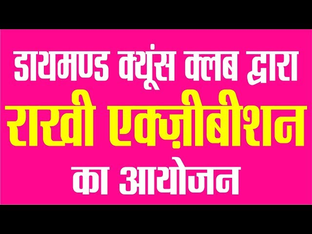 #hindi #breaking #news #apnidilli डायमण्ड क्वीन्स क्लब द्वारा राखी एक्ज़ीबीशन का आयोजन