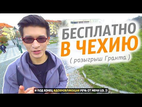 Розыгрыш ГРАНТА В Чехию от GoStudy!