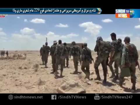 Syria   Iraq War and US  Report - Sindh TV News