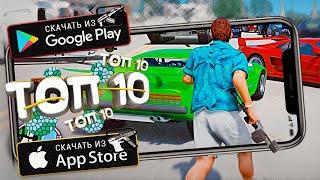 ☄ТОП 10 ИГР С ОТКРЫТЫМ МИРОМ ДЛЯ ANDROID & iOS [Оффлайн / Онлайн] | Lite Game