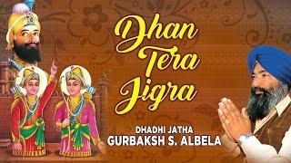 DHAN TERA JIGRA - DHADI JATHA GURBAKSH SINGH ALBELA || PUNJABI DEVOTIONAL || AUDIO JUKEBOX ||
