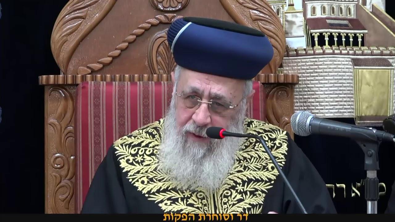 """הראשון לציון הרב יצחק יוסף שליט""""א - שיעור מוצ""""ש אמור תשע""""ט"""