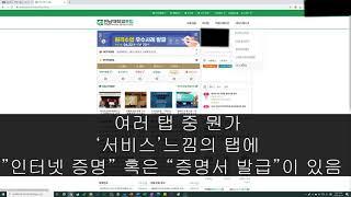 [초간단] 대학교 각종 증명서 온라인으로 10초만에 떼…