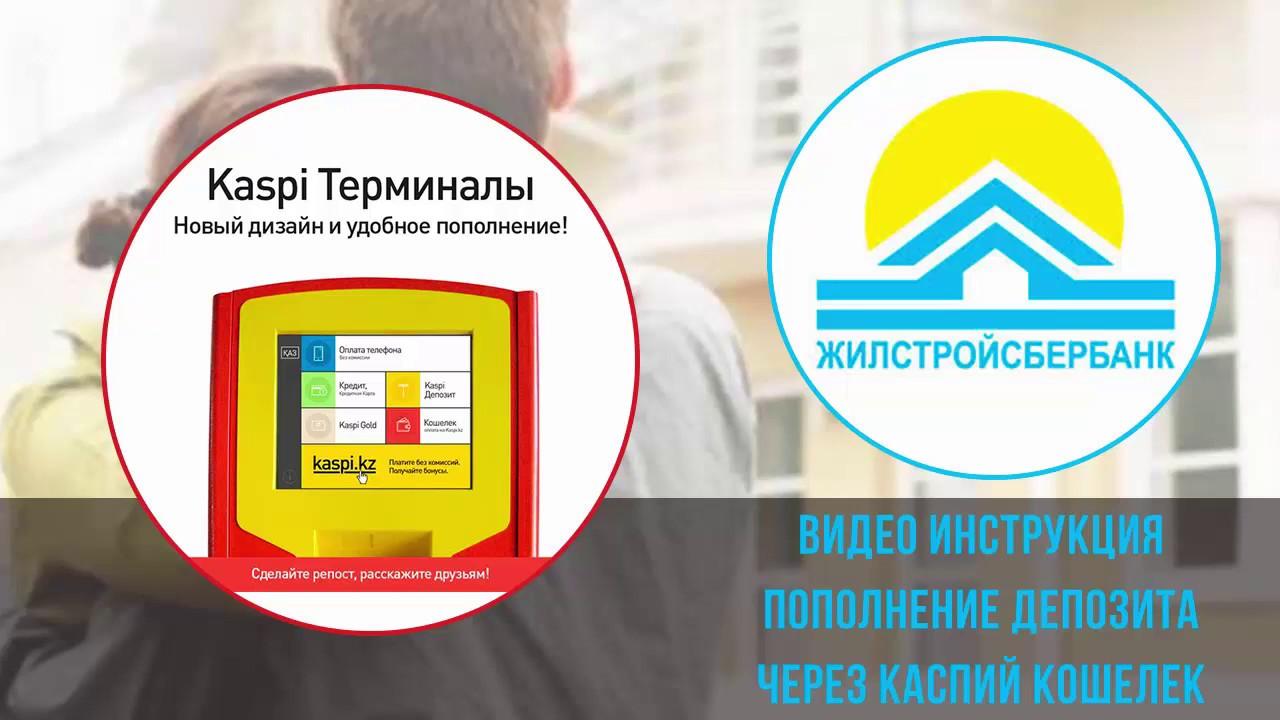 как оплатить кредит через каспи голд подать заявку на кредит в райффайзенбанк онлайн санкт-петербург без справок