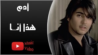 Adam - Haza Ana (Music Video) | أدم - هذا أنا