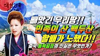 (산신무당TV,SBS,유명한무당,유명한점집,점잘보는곳,서울점집,부산점집,엑소시스트)중국 동북공정의 진실! 빼…