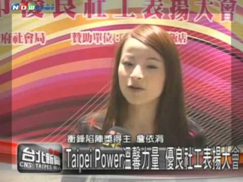 Taipei Power溫馨力量:優良社工表揚大會!詹依娟人美心更美!