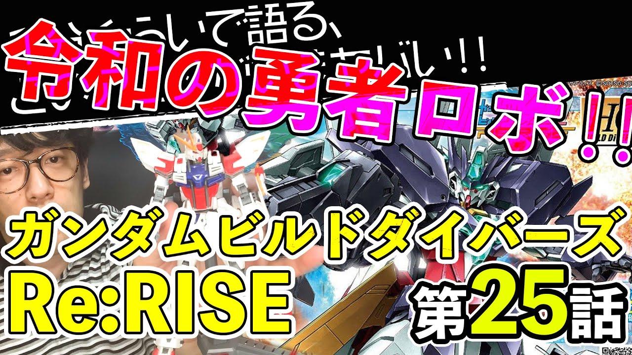 Re rise 感想 ダイバーズ ガンダム ビルド