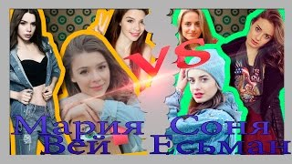 Мария Вей VS Соня Есьман ( Maria Way VS Sonya Esman)