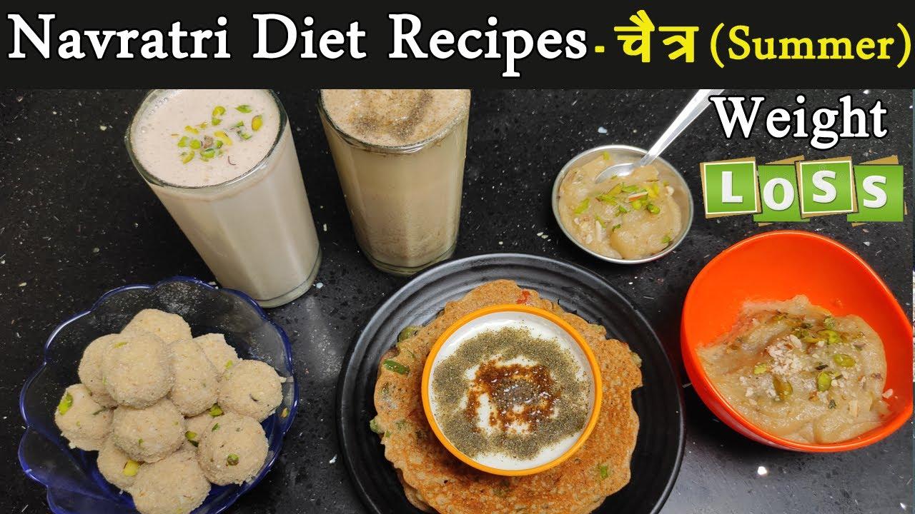 Navratri Food Recipes for Weight Loss - गर्मियों वाली नवरात्री के लिए
