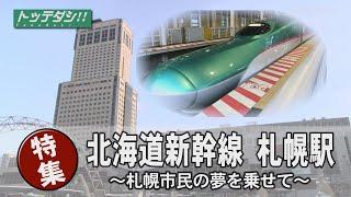 北海道新幹線 札幌駅 ~札幌市民の夢を乗せて~ トッテダシ!#10