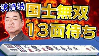 日本プロ麻雀連盟チャンネルでは全ての対局が月額540円で見放題!】 htt...